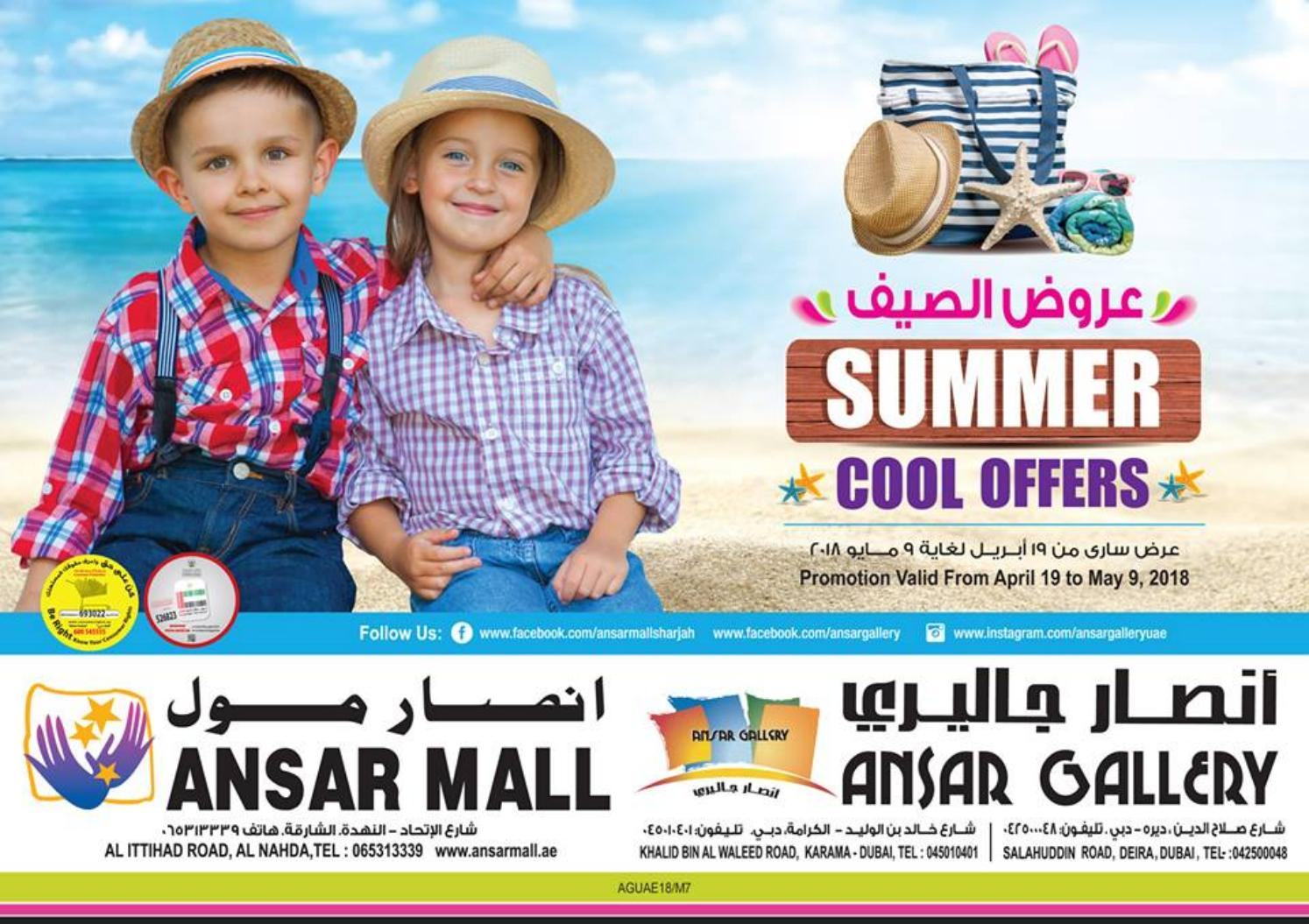 Summer Cool Offers