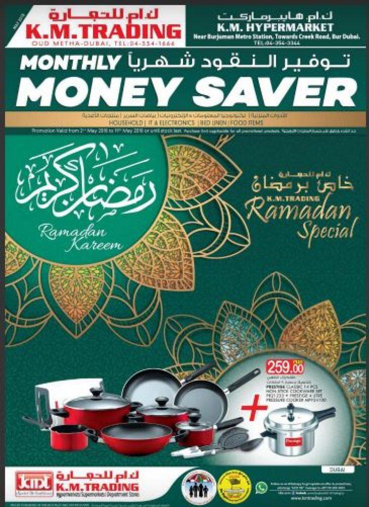 KM Trading Ramadan Deals - UAE DUBAI OFFERS DEALS COUPON CODES