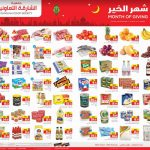 Sharjah Coop Ramadan Offers